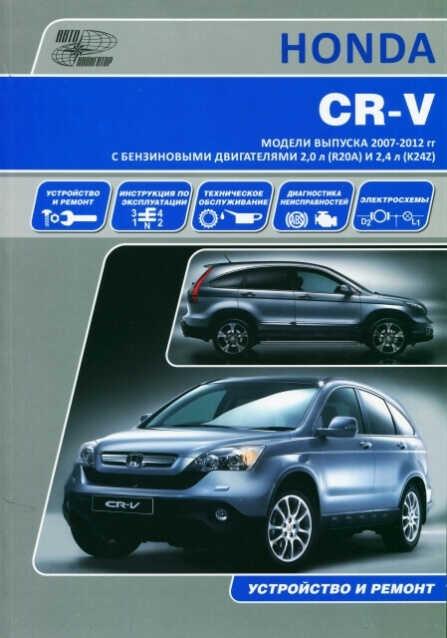 Honda Cr-v 2013 инструкция по ремонту img-1