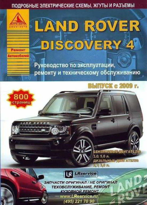 ровер 200 инструкция на русском - фото 4