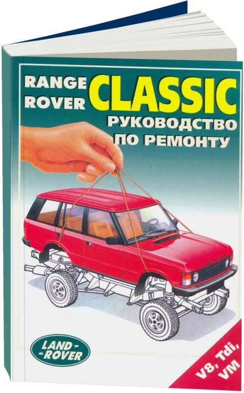 Pdf magazine land rover