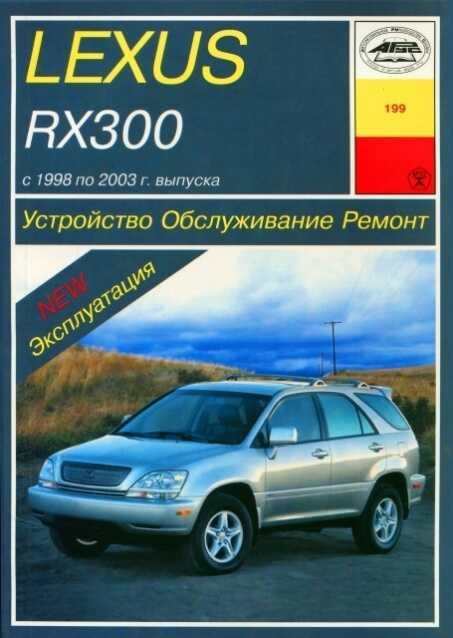 lexus rx330 инструкция по эксплуатации скачать бесплатно