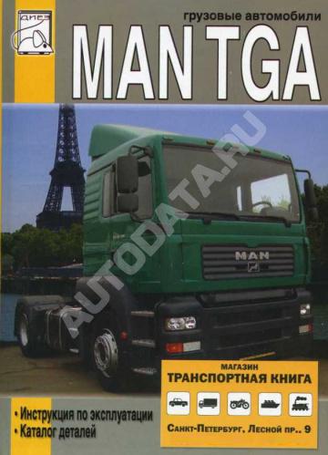 Скачать Бесплатно Инструкцию Для Man Tga