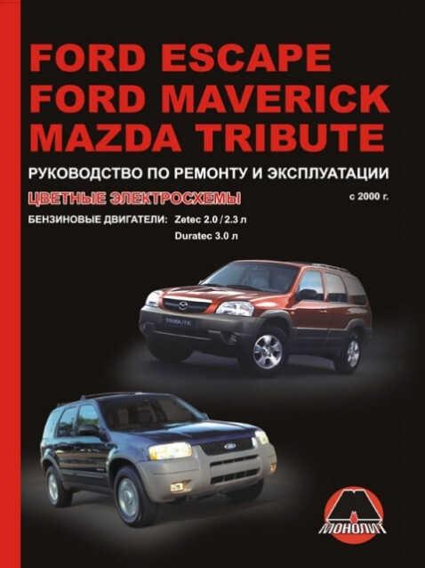 Mazda tribute инструкции по ремонту и обслуживанию