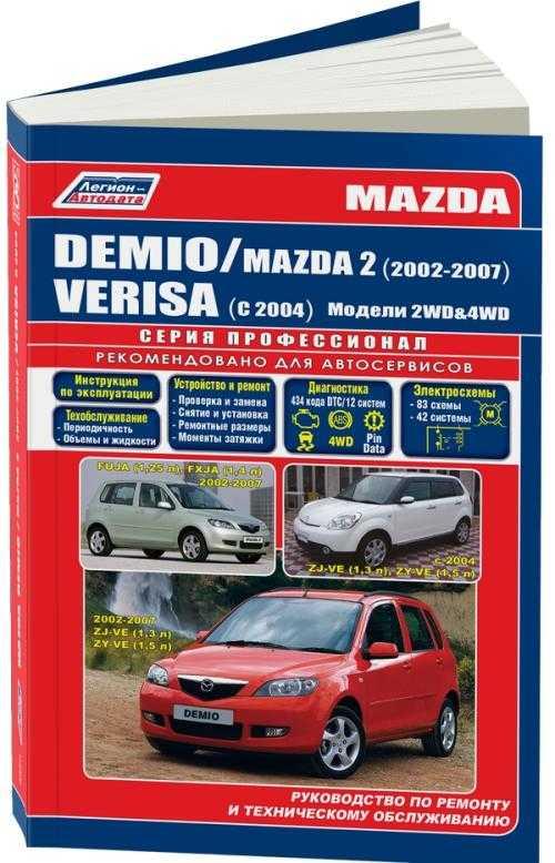 mazda demio 1996-2002 гг. выпуска. руководство по эксплуатации, техническому обслуживанию и ремонту