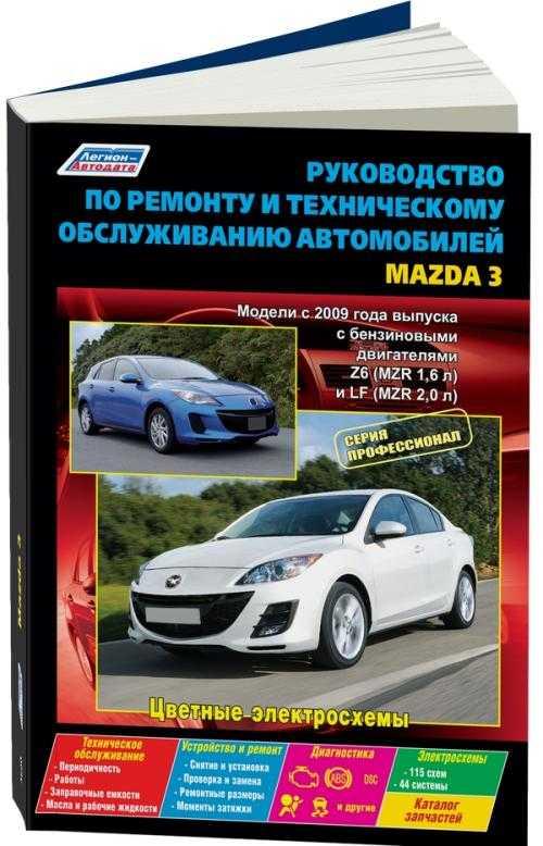 автомобили mazda 3, axela (2003-2009 г.) хэтчбек эксплуатация, обслуживание, ремонт pdf