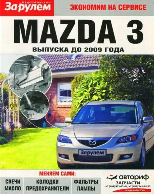 Mazda 3 инструкция по эксплуатации