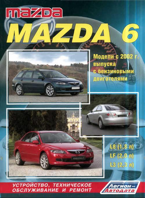 mazda 6 (модели с 2008 г.) - руководство по ремонту, эксплуатации и то