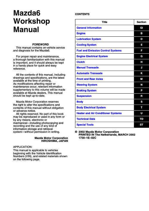сервис мануал электронной диагностики mazda 3