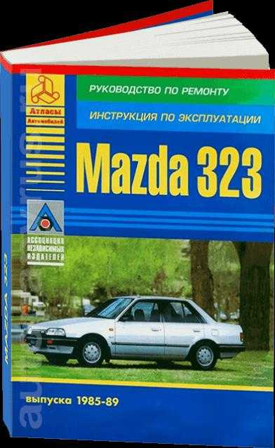 инструкция mazda 929 coupe 1981-1989