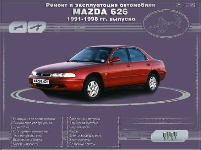 ремонт обслуживание эксплуатация mazda 626 с 1991 по 1998 год выпуска