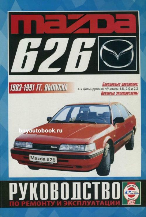мультимедийное руководство по ремонту, обслуживанию и эксплуатации mazda 626 1991 1998г.выпуска