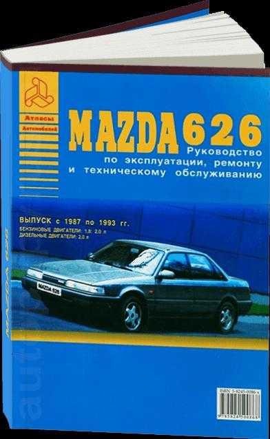 электронное руководство mazda 626 glx 1987 injector