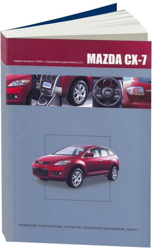 Mazda cx 7 руководство по эксплуатации