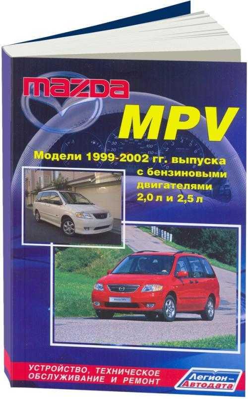 руководство по ремонту и обслуживанию автомобиля mazda mpv (1996)