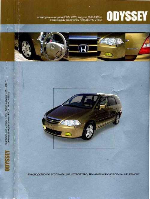 Руководство по ремонту автомобиля