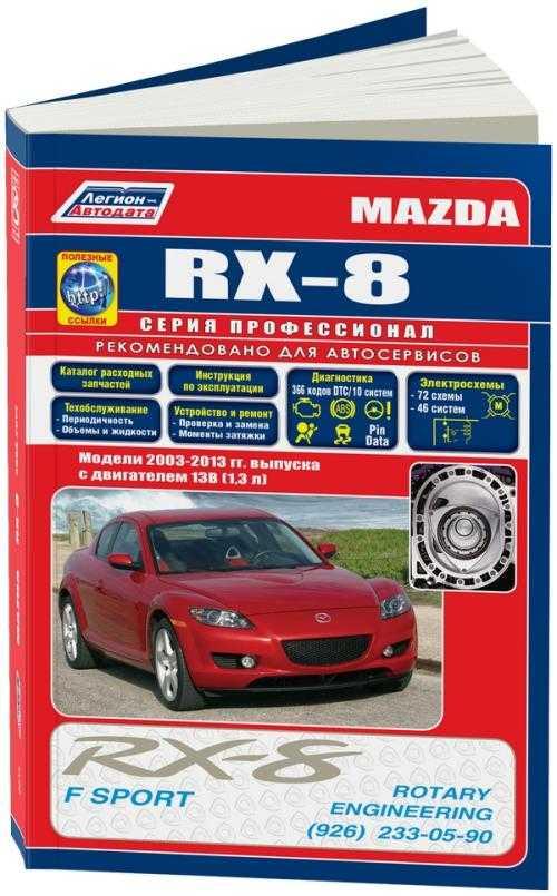mazda rx8 2005 пособие по ремонту