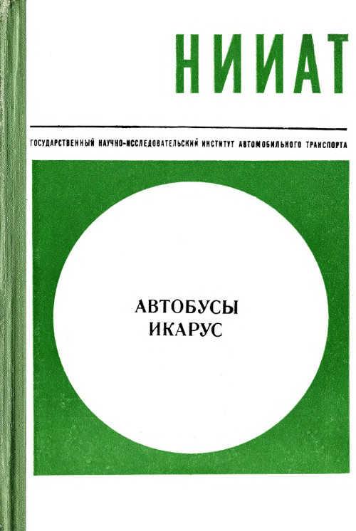 Руководство По Ремонту Икарус 280
