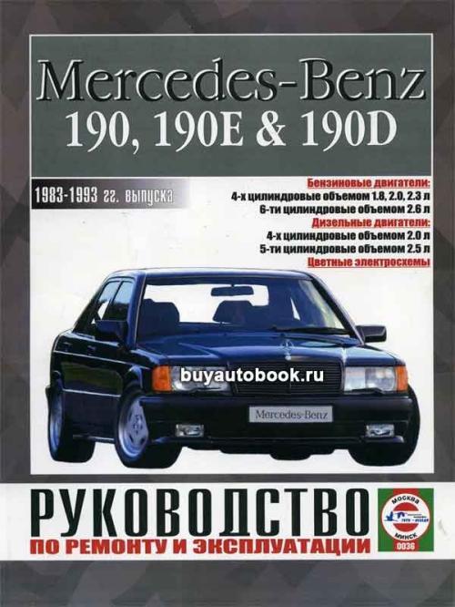 Руководство по эксплуатации автомобиля мерседес 190