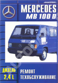руководство по ремонту mercedes mb 100 d
