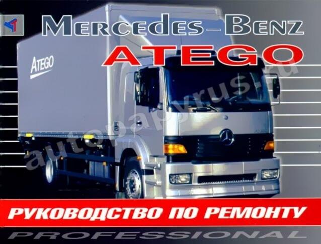 руководство по ремонту mercedes axor скачать
