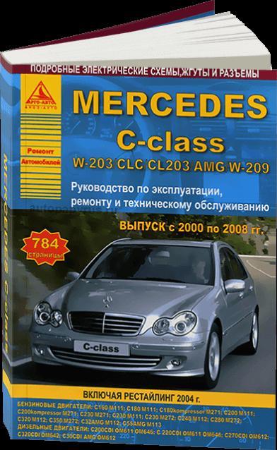 скачать руководство по ремонту и эксплуатации Mercedes W204