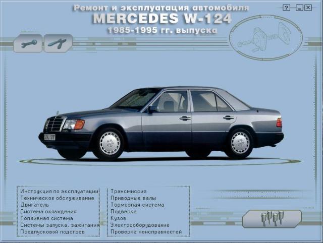 124 мерседес 2.3 бензин 1995