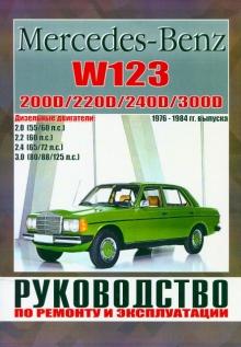 книга по ремонту мерседес w123
