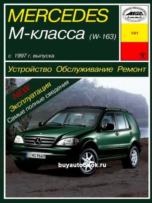 инструкция мерседес мл 2002 год