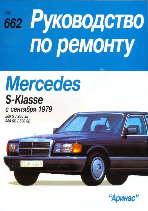 Руководство По Ремонту Mercedes E190 W201