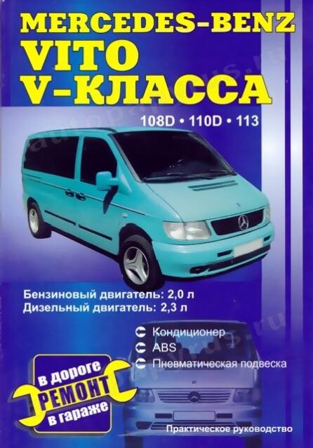 руководство по ремонту автомобиля mersedes-benz b-180 cdi