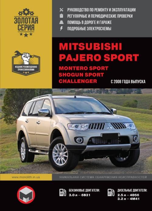 Скачать руководство по ремонту и эксплуатации mitsubishi pajero sport l200