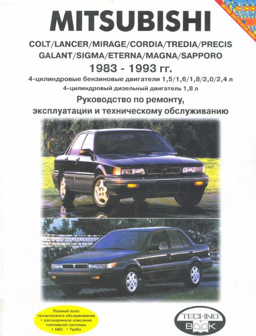 руководство по эксплуатации митсубиси динго 1999г/в
