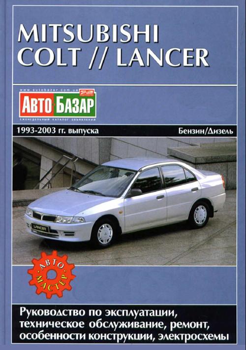 руководство по ремонту mitsubishi colt 2003