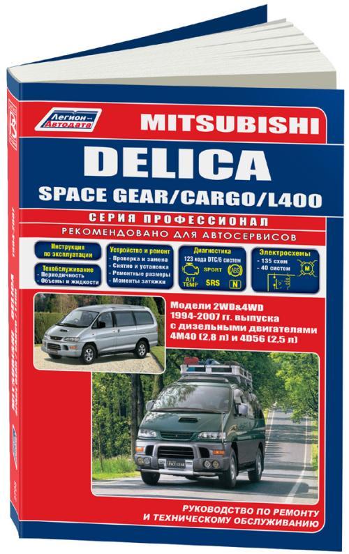 Скачать книгу mitsubishi delica