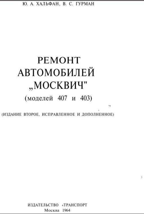 руководство по эксплуатации и ремонту москвич 407 - фото 8