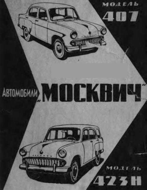 руководство по эксплуатации и ремонту москвич 407