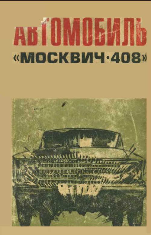 руководство по ремонту и эксплуатации москвич 408