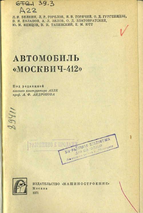 Москвич 412 инструкция по эксплуатации