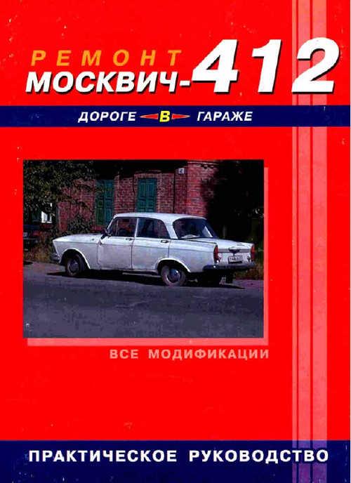 Москвич 408 книга по ремонту скачать