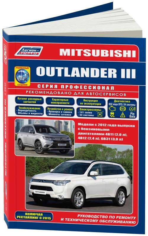 Руководство по ремонту mitsubishi outlander iii c 2012 рестайлинг 2015.