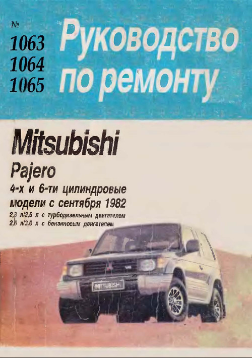 руководство по ремонту мицубиси паджеро 4