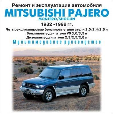 Инструкция По Эксплуатации Mitsubishi Montero Pdf