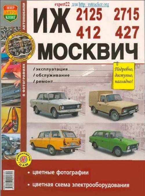 москвич 412 инструкции по ремонту и руководства по обслуживанию