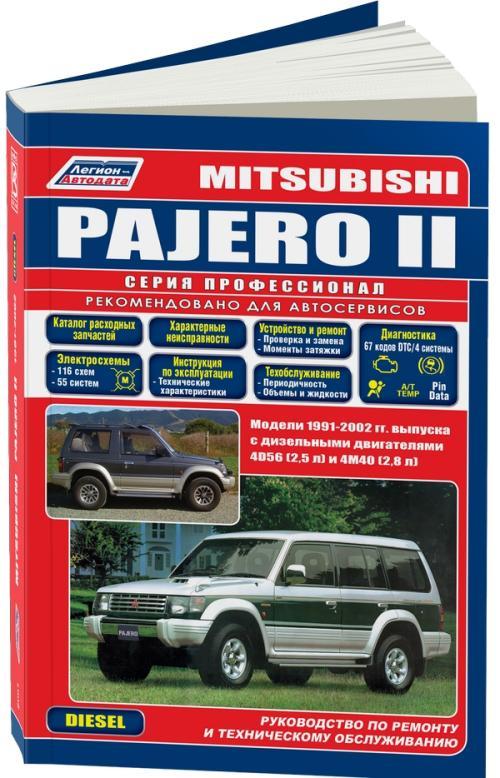 Инструкция по эксплуатации mitsubishi pajero 3