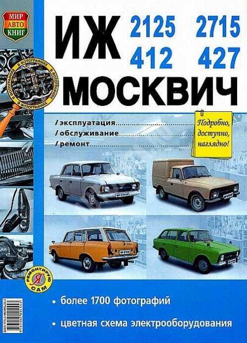 Руководство по ремонту двигатели москвич торрент