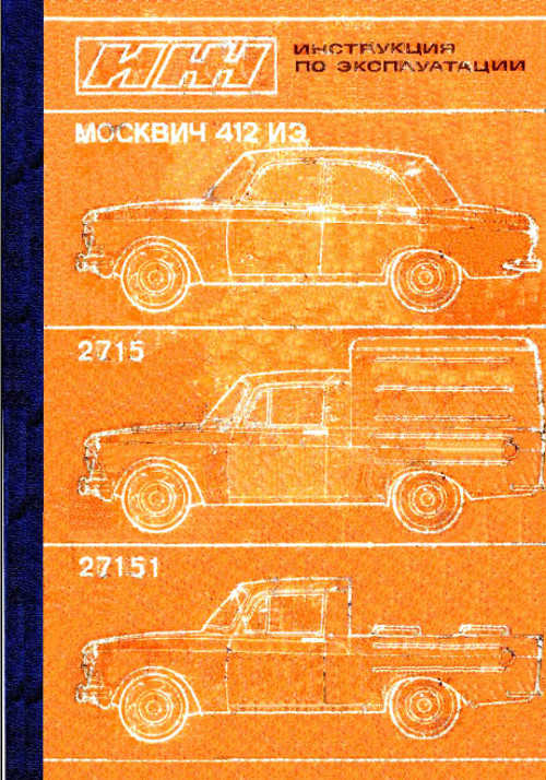 По автомобиля 412 эксплуатации москвич инструкция