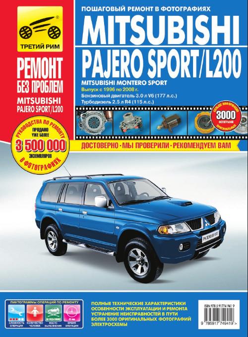 Книга по ремонту pajero sport скачать