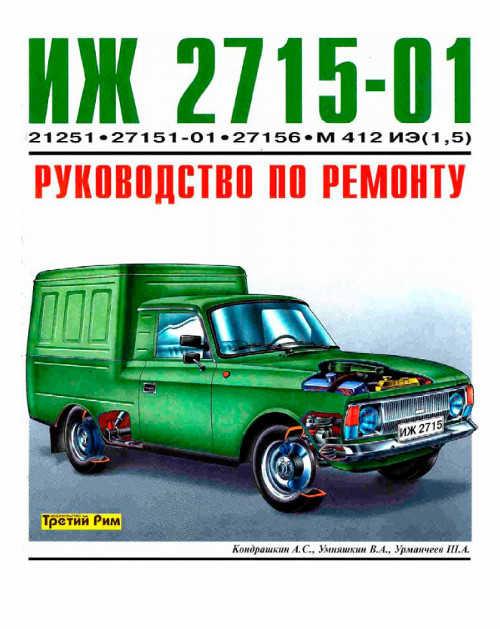Скачать руководство по ремонту москвич-412