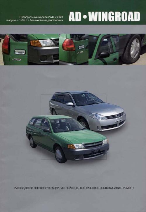Инструкция использования автомобилем ниссан виноград 2002 года