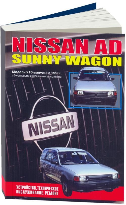скачать бесплатно руководство по эксплуатации и ремонту nissan ad qg15de