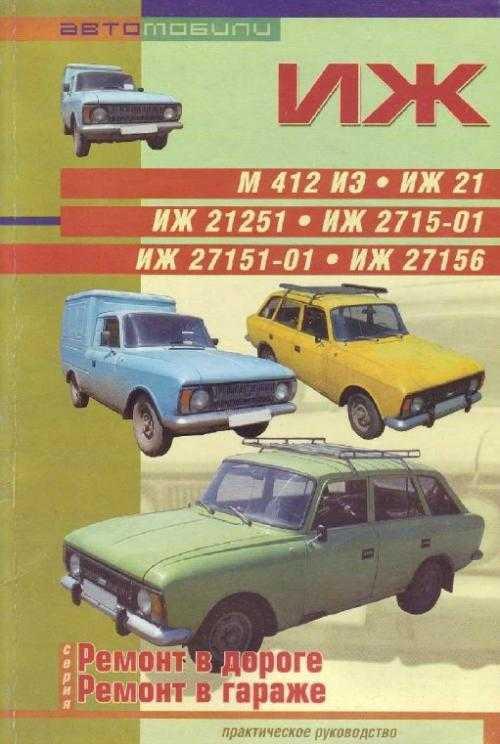 иж-412 руководство по эксплуатации - фото 3